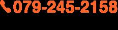 0792-45-2158 お電話でも造園・外構のご依頼・ご相談も承ります。受付時間:9:30~17:00