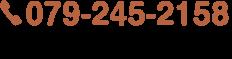 お電話でも造園・外構のご依頼・ご相談も承ります。TEL.0792-45-2158 受付時間:9:30~17:00