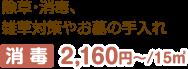 除草・消毒、雑草対策やお墓の手入れ 消 毒 2,100円~/15㎡
